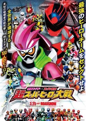 Download Kamen Rider x Super Sentai